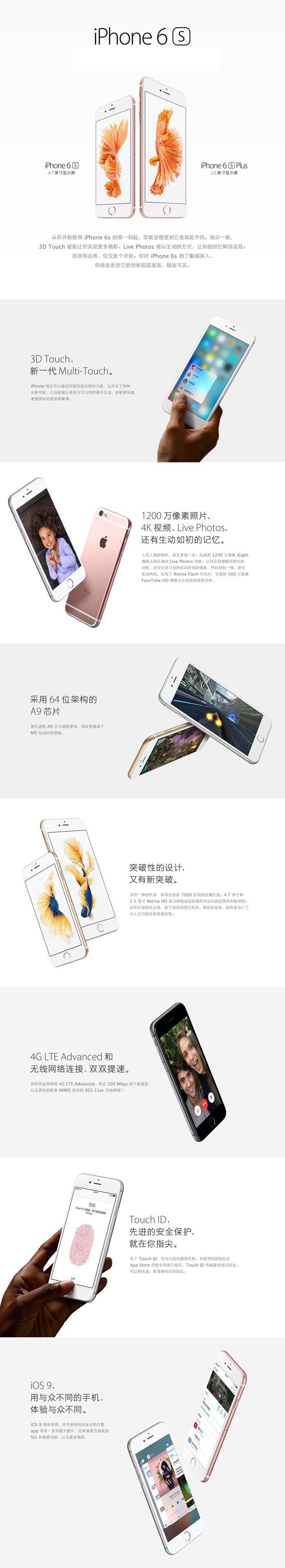 苹果iphone 6s plus 64g(a1699) 4g手机 赠:手机套 贴膜 [玫瑰金色 支