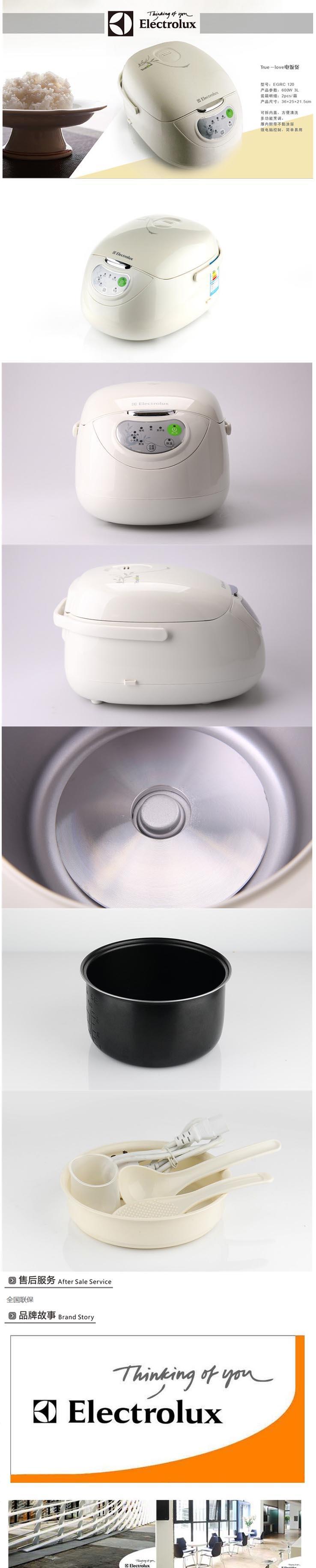 伊莱克斯 电饭煲 egrc120 [白色]
