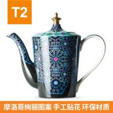 澳洲T2茶摩洛哥万花筒茶具组原装进口欧式浅绿色泡茶壶 500ml